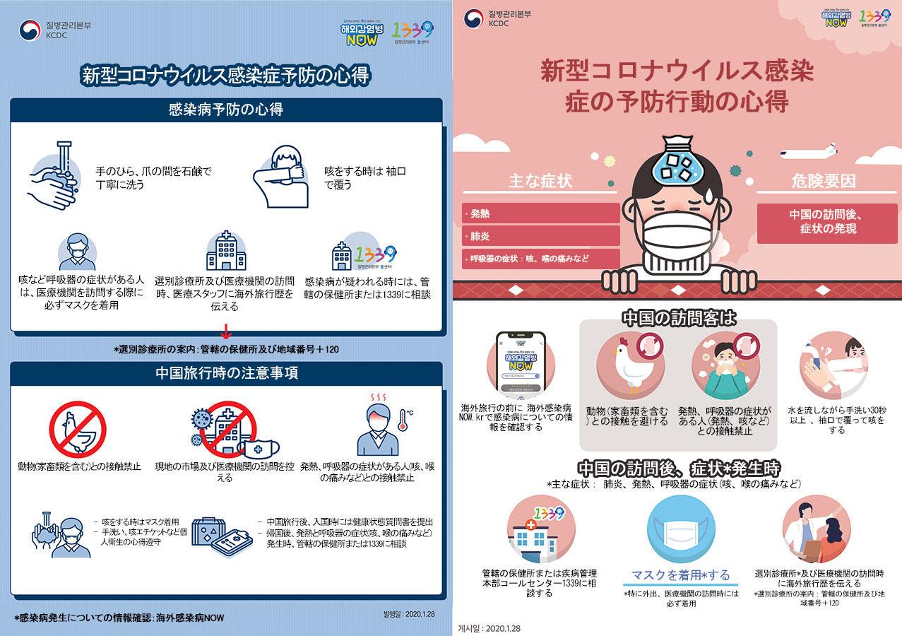 [일반] 신종 코로나바이러스감염증 예방행동수칙 다국어 안내의 첨부이미지 7