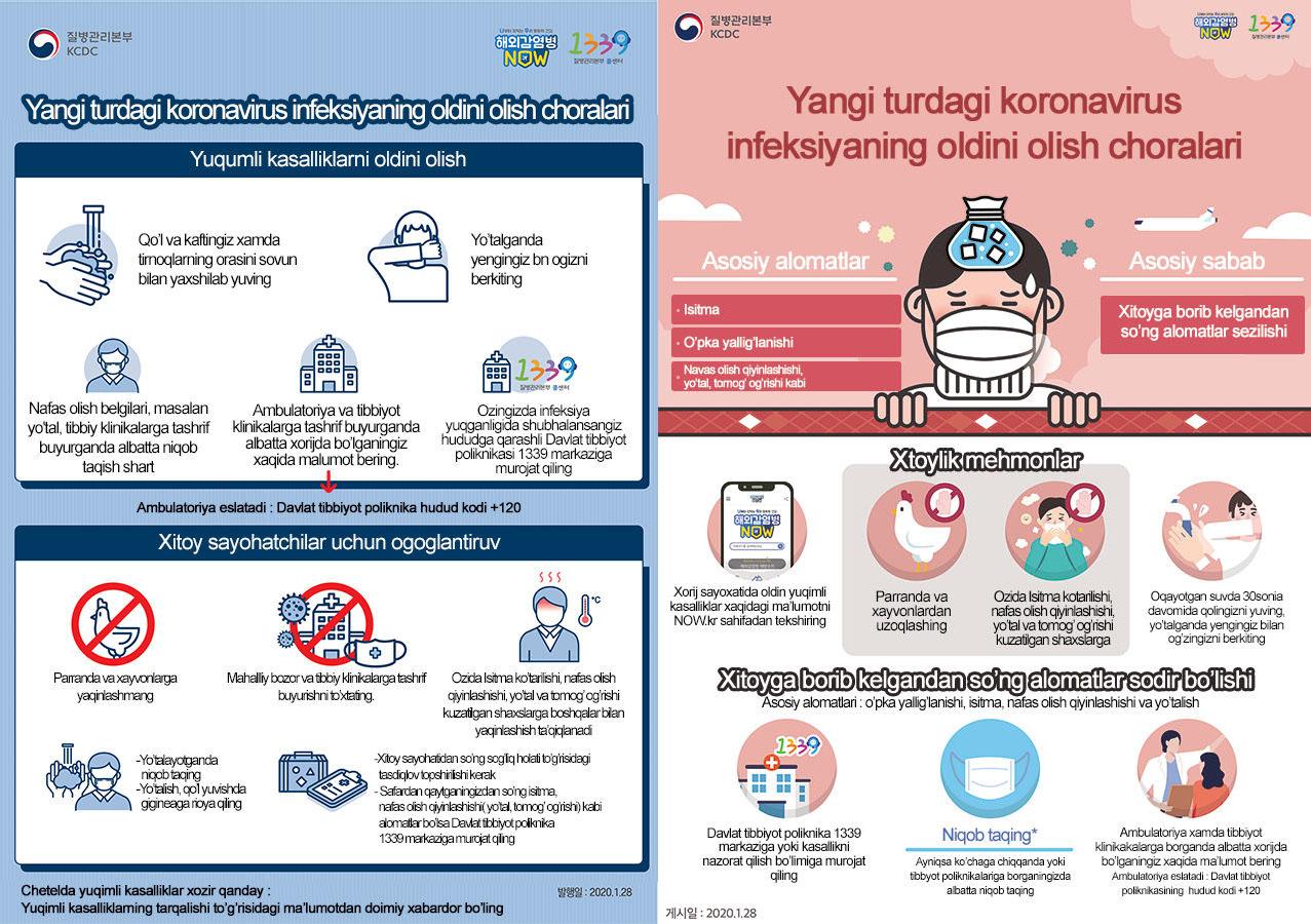[일반] 신종 코로나바이러스감염증 예방행동수칙 다국어 안내의 첨부이미지 8